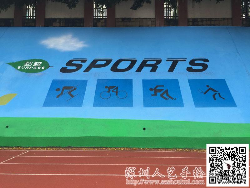 学校操场手绘,20160102162421