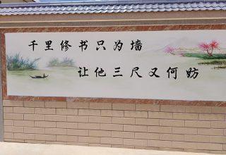 街道文化墙手绘壁画–手绘文化墙–街道壁画涂鸦