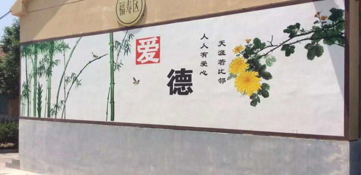文化墙外墙手绘
