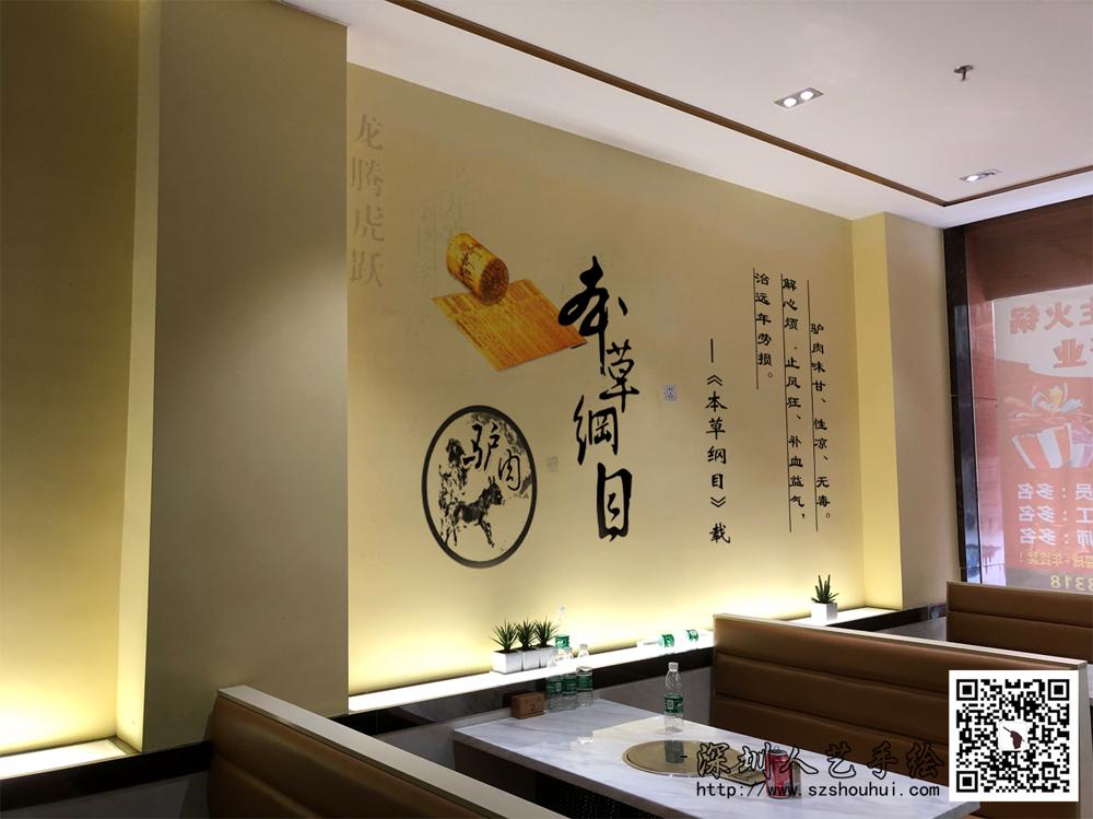 饭店壁画手绘 (3)