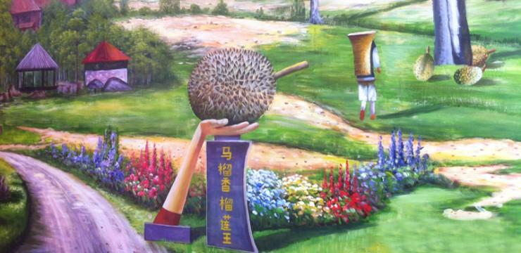 马榴香榴莲王–3D画手绘