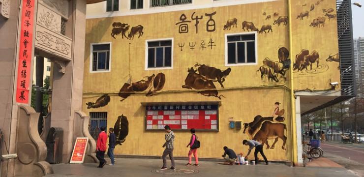 牛栏前村小区外墙壁画手绘