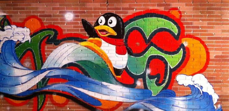 外墙荧光涂鸦手绘墙
